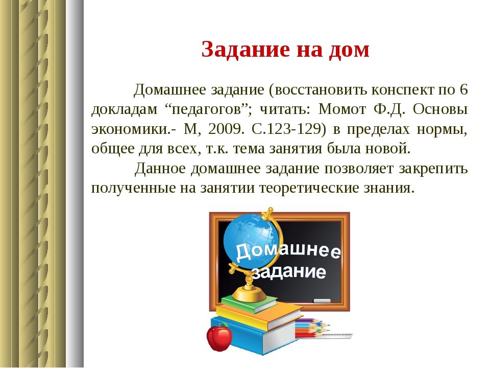 """Задание на дом Домашнее задание (восстановить конспект по 6 докладам """"педагог..."""