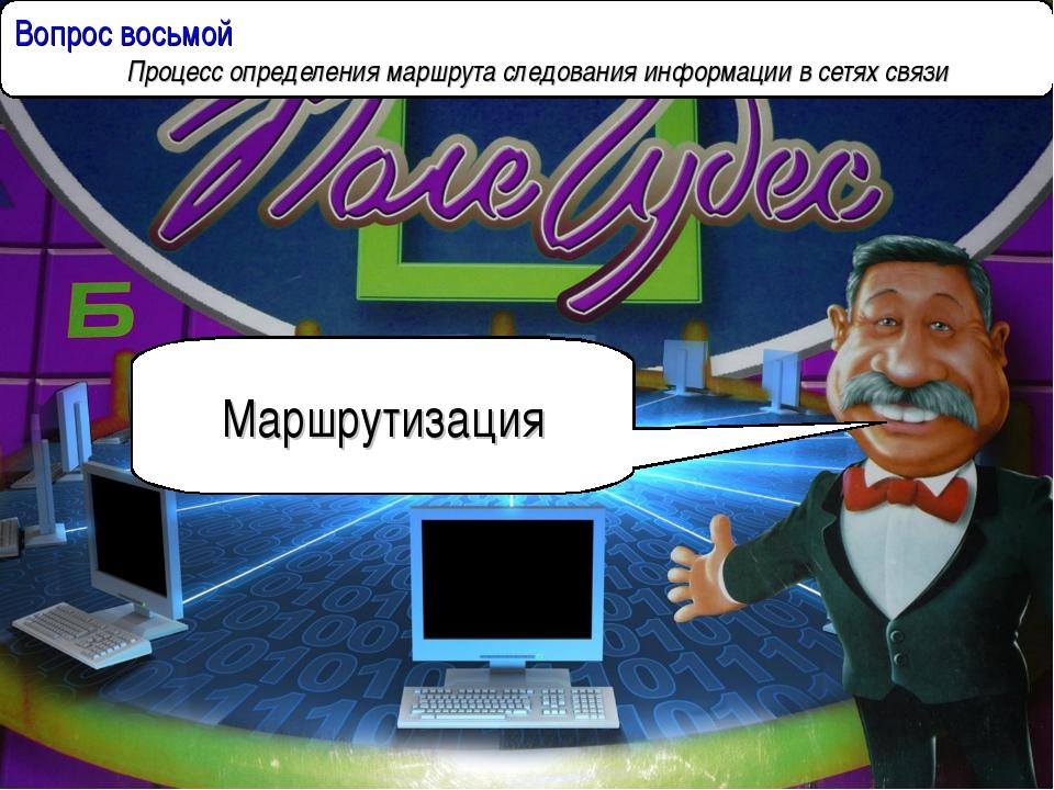 Вопрос восьмой  Процесс определения маршрута следования информации в сетях с...