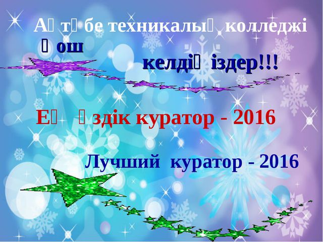 Ең үздік куратор - 2016 Лучший куратор - 2016 Қош келдіңіздер!!! Ақтөбе техни...