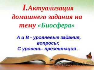 І.Актуализация домашнего задания на тему «Биосфера» А и В - уровневые задани