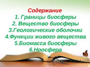 Содержание 1. Границы биосферы 2. Вещество биосферы 3.Геологические оболочки
