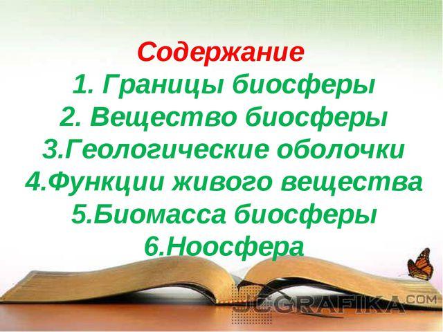 Содержание 1. Границы биосферы 2. Вещество биосферы 3.Геологические оболочки...
