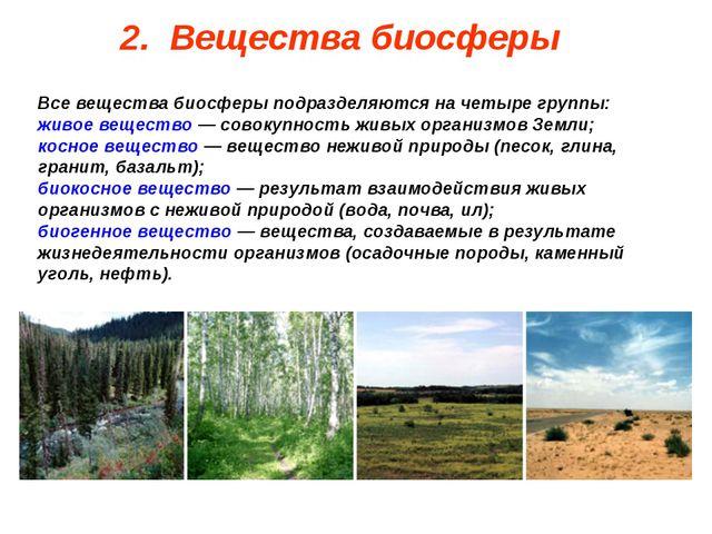 2. Вещества биосферы Все вещества биосферы подразделяются на четыре группы:...