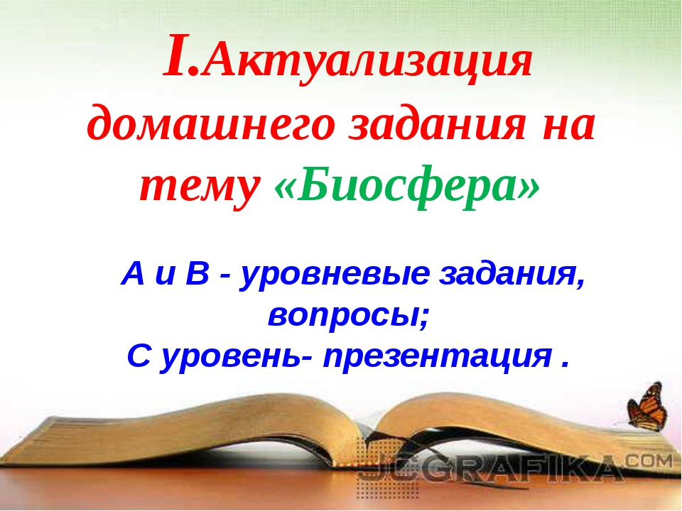 І.Актуализация домашнего задания на тему «Биосфера» А и В - уровневые задани...