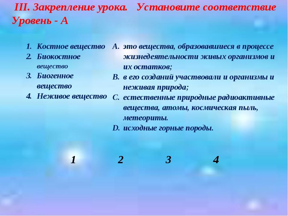 ІІІ. Закрепление урока. Установите соответствие Уровень - А Костное вещество...