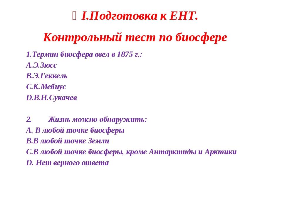 ҮІ.Подготовка к ЕНТ. Контрольный тест по биосфере Термин биосфера ввел в 187...