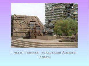 Ұлы аққынның ескерткіші Алматы қаласы