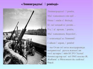 Ленинградтық өренім, Мақтанышым сен едің. Нева өзенін сүйкімді, Бұлағымдай кө