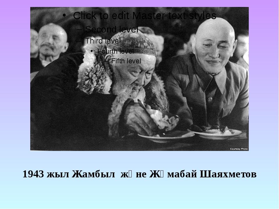 1943 жыл Жамбыл және Жұмабай Шаяхметов