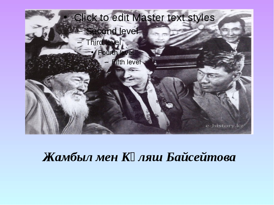 Жамбыл мен Күляш Байсейтова