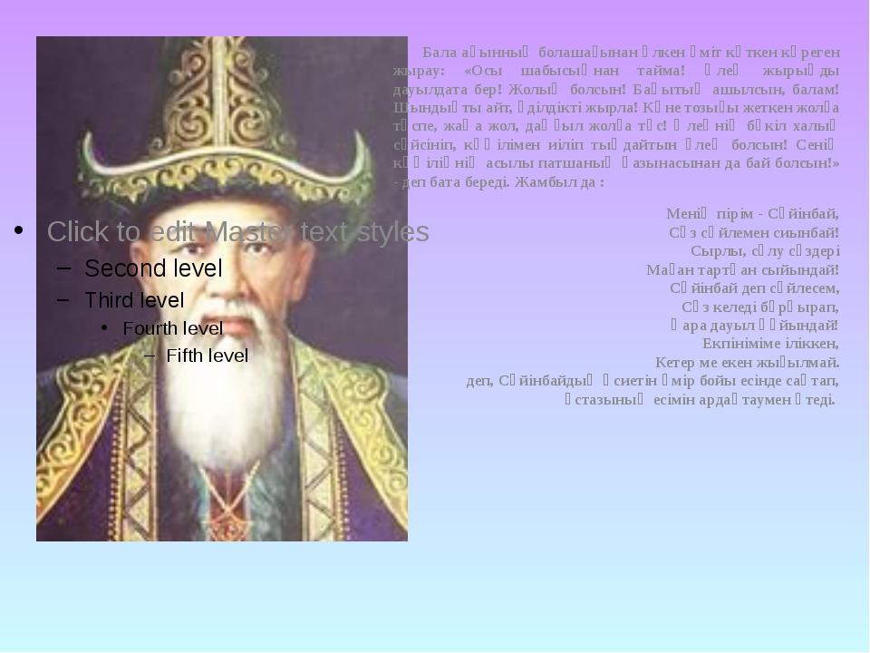 Бала ақынның болашағынан үлкен үміт күткен көреген жырау: «Осы шабысыңнан та...
