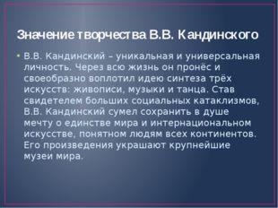 Значение творчества В.В. Кандинского В.В. Кандинский – уникальная и универсал