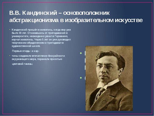 В.В. Кандинский – основоположник абстракционизма в изобразительном искусстве...