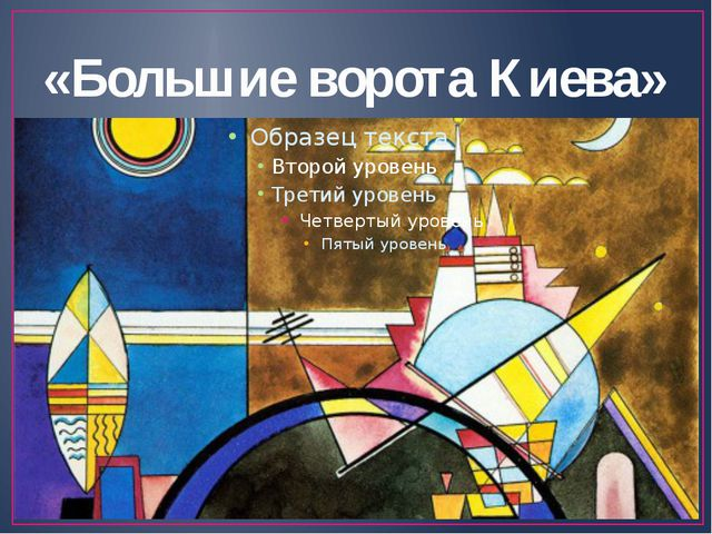 «Большие ворота Киева»