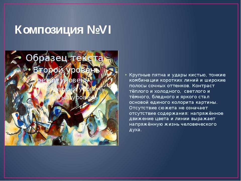 Композиция №VI Крупные пятна и удары кистью, тонкие комбинации коротких линий...