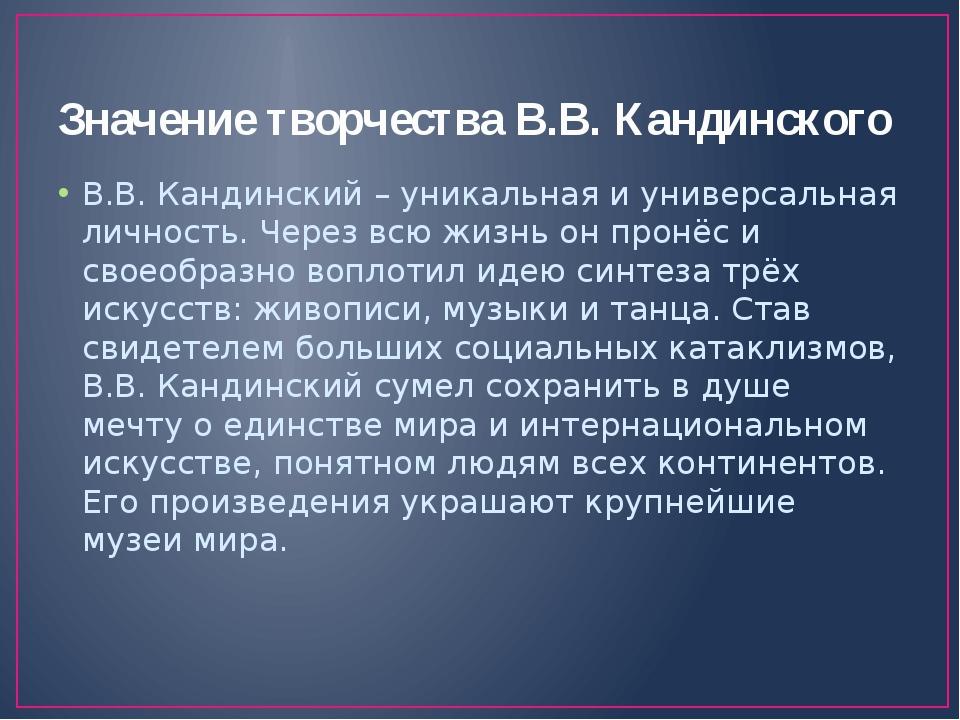 Значение творчества В.В. Кандинского В.В. Кандинский – уникальная и универсал...