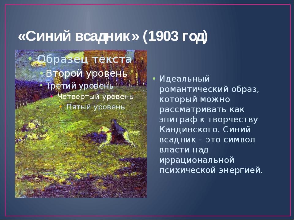 «Синий всадник» (1903 год) Идеальный романтический образ, который можно рассм...