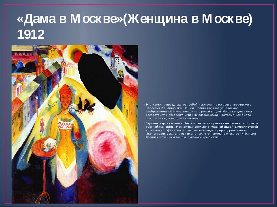 «Дама в Москве»(Женщина в Москве) 1912 Эта картина представляет собой исключе...