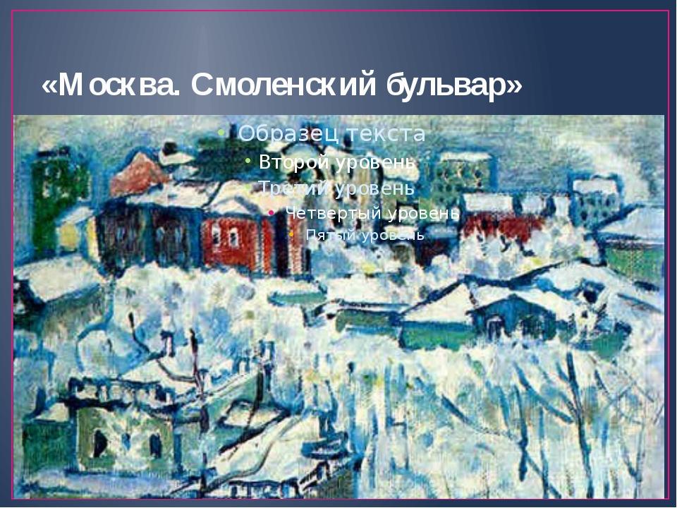 «Москва. Смоленский бульвар»
