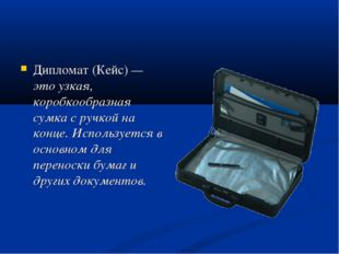 Дипломат (Кейс) — это узкая, коробкообразная сумка с ручкой на конце. Использ