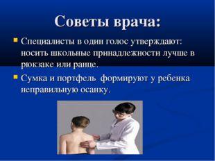 Советы врача: Специалисты в один голос утверждают: носить школьные принадлежн