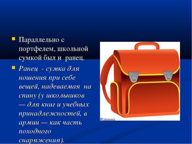 Параллельно с портфелем, школьной сумкой был и ранец. Ранец - сумка для ноше...
