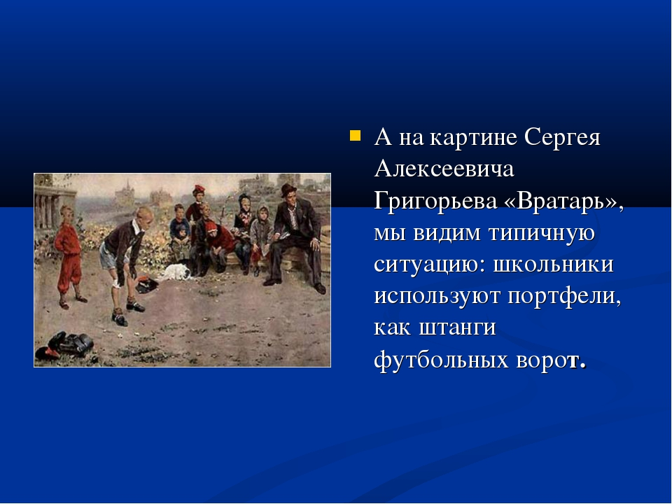А на картине Сергея Алексеевича Григорьева «Вратарь», мы видим типичную ситуа...