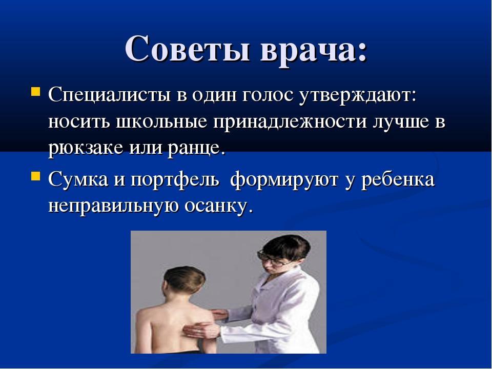 Советы врача: Специалисты в один голос утверждают: носить школьные принадлежн...
