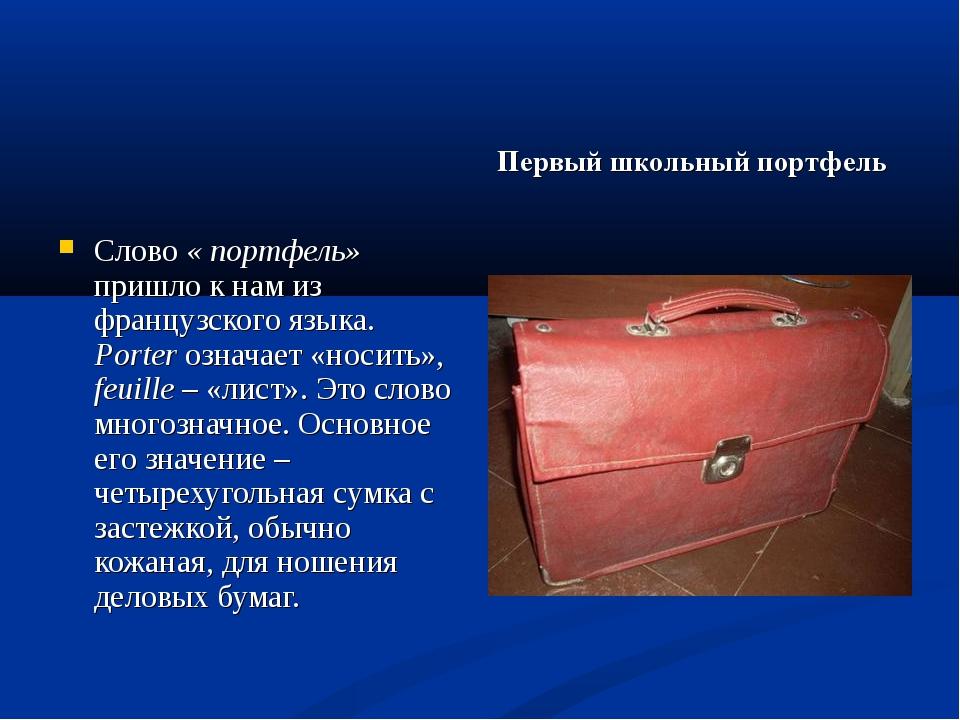 Слово « портфель» пришло к нам из французского языка. Porter означает «носить...