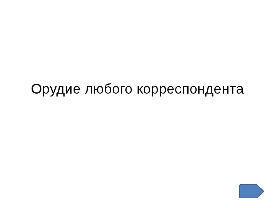 «Если встретите человек белее мела, худющего, худей, чем газетный лист,- умоз...