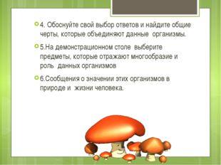 4. Обоснуйте свой выбор ответов и найдите общие черты, которые объединяют да
