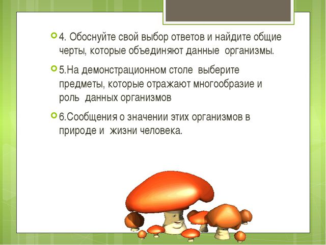 4. Обоснуйте свой выбор ответов и найдите общие черты, которые объединяют да...