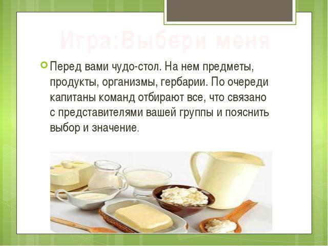 Перед вами чудо-стол. На нем предметы, продукты, организмы, гербарии. По оче...