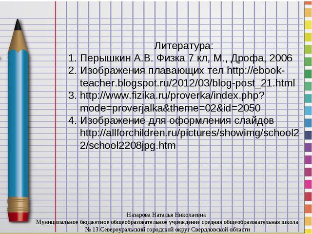 Литература: Перышкин А.В. Физка 7 кл, М., Дрофа, 2006 Изображения плавающих т...
