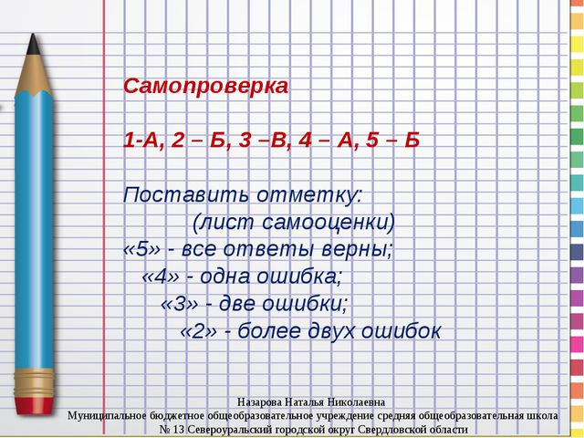Самопроверка 1-А, 2 – Б, 3 –В, 4 – А, 5 – Б Поставить отметку: (лист самооцен...