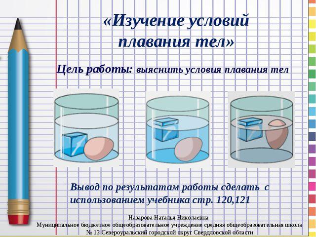 «Изучение условий плавания тел» Вывод по результатам работы сделать с использ...