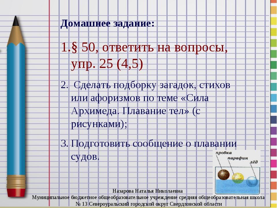 Домашнее задание: § 50, ответить на вопросы, упр. 25 (4,5) Сделать подборку з...