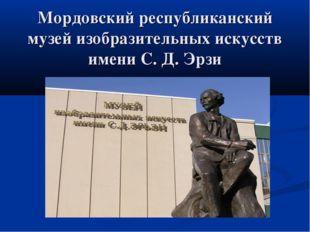 Мордовский республиканский музей изобразительных искусств имени С. Д. Эрзи
