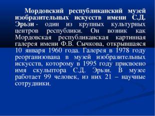 Мордовский республиканский музей изобразительных искусств имени С.Д. Эрьзи-