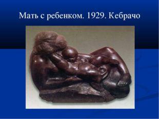 Мать с ребенком. 1929. Кебрачо