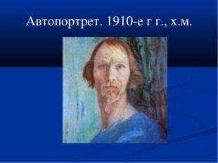 Автопортрет. 1910-е г г., х.м.