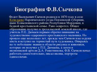 Биография Ф.В.Сычкова Федот Васильевич Сычков родился в 1870 году в селеКоче