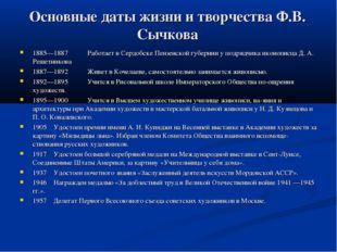 Основные даты жизни и творчества Ф.В. Сычкова 1885—1887Работает в Сердобске