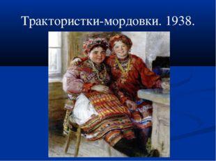 Трактористки-мордовки. 1938.