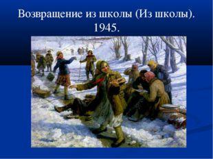 Возвращение из школы (Из школы). 1945.