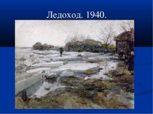 Ледоход. 1940.
