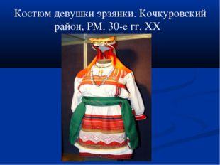 Костюм девушки эрзянки. Кочкуровский район, РМ. 30-е гг. ХХ