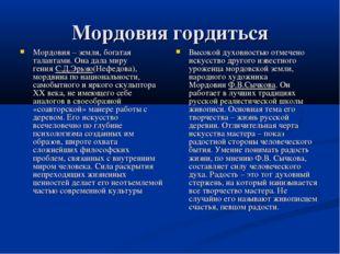 Мордовия гордиться Мордовия – земля, богатая талантами. Она дала миру генияС