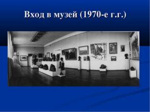 Вход в музей (1970-е г.г.)