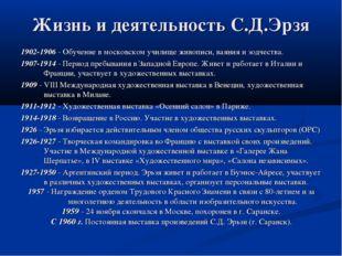 Жизнь и деятельность С.Д.Эрзя 1902-1906 - Обучение в московском училище живоп